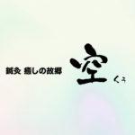 鍼灸院 癒しの故郷 空(くぅ)